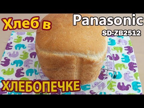 Домашний хлеб в хлебопечке Panasonic SD-ZB2512