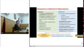 «Информационно-образовательная среда образовательной организации»