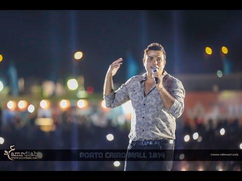Amr Diab   Kuwait February 2015 Full Concert عمرو دياب   حفل فبراير الكويت ٢٠١٥ كامل   YouTube