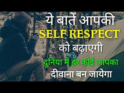 How To Earn Self Respect Motivational Speech In Hindi Positive