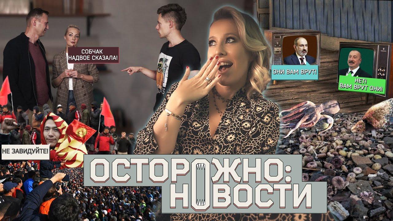 Осторожно, Собчак от 09.10.2020 Разбор военной пропаганды, яд на Камчатке и зависть к киргизам. #14
