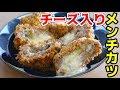 キャベツたっぷり!チーズinメンチカツ! の動画、YouTube動画。