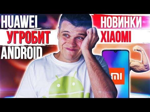 Новые БОЙЦЫ Xiaomi 🔥 Huawei УГРОБИТ Android 😱 Samsung ВСЕХ ПОРВЕТ!