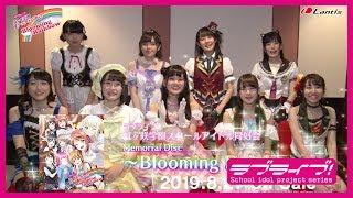 ラブライブ!虹ヶ咲学園スクールアイドル同好会 Memorial Disc ~Blooming Rainbow~ 30秒CM