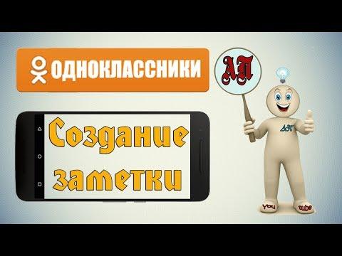 Как создать заметку в Одноклассниках с телефона?
