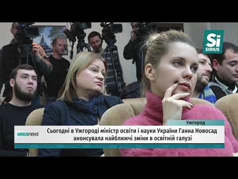 Міністр освіти і науки України Ганна Новосад анонсувала найближчі зміни в освітній галузі