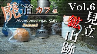 廃道カフェSeason2 Vol.6 見立鉱山跡 Abandoned road Cafe in the site of Mitate mine