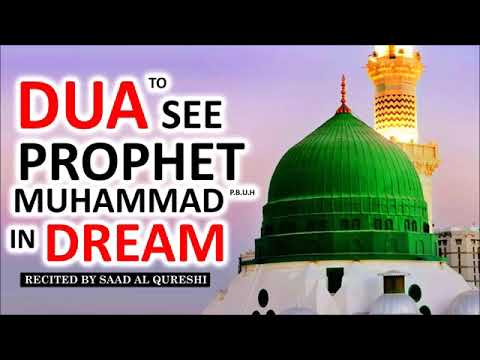 Listen to This Dua before you go to Bed To See Prophet Muhammad (PBUH) in  Dream Insha Allah!