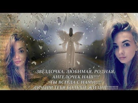 Памяти любимой дочери КАТЮШИ, погибшей в ДТП...