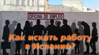 Как искать работу в Испании?(, 2016-04-03T19:14:29.000Z)