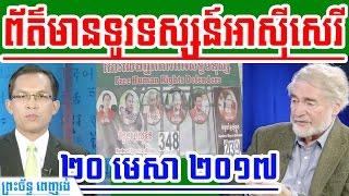 RFA Khmer TV News Today On 20 April 2017 | Khmer News Today 2017