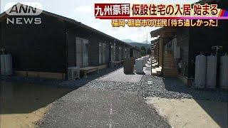 「やっと落ち着ける」仮設住宅の入居始まる 福岡(17/08/18)