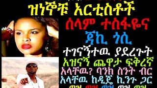 the famous artist Selam Tesfaye and singer Jacky Gosse spoke on the phone
