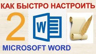 Как быстро и просто настроить Microsoft Word. Пользовательские настройки Microsoft Word