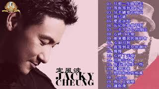 張學友 Jacky Cheung - 中文金曲抒情精選《吻別 祝福 一千個傷心的理由》Best Songs Of Jacky Cheung 2019