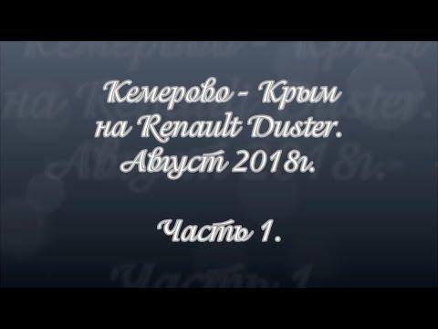 В Крым на машине из Кемерово. Август 2018 года. Часть 1. Уральские горы.