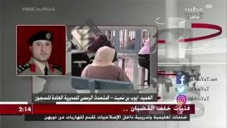 """بالفيديو.. المتحدث باسم """"السجون"""" يهاجم """"mbc"""" : وقعت في فخ نصبه لنا اعداء الاسلام"""