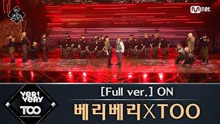 Road to Kingdom [풀버전] ♬ ON - 베리베리XTOO (원곡 : 방탄소년단) @3차 경연 컬래…
