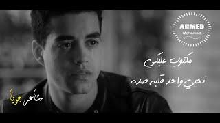 انت سبب كل الوجع اللي انا فيه مروان وليلي 'اغاني 2020