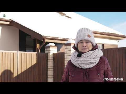 Видеоотзыв о строительстве домв в г.Тюмень, ул.Петровская 18_Неострой