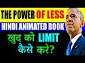 The Power of Less By Leo Babauta in Hindi | The Fine Art of Limiting Yourself to the Essential