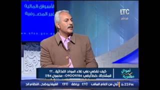 فيديو.. نقابة الفلاحين: إدارة الحكومة الخاطئة سبب أزمة السكر والأرز
