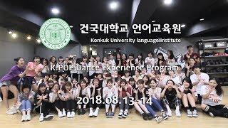 건국대학교 언어교육원 케이팝 댄스 K.POP 체험 특강