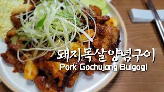 Gochujang Bulgogi with pork, 돼…