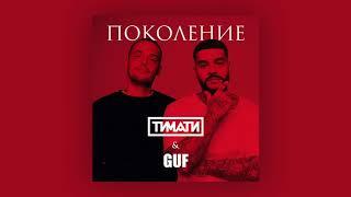 Тимати & Guf - поколение клип