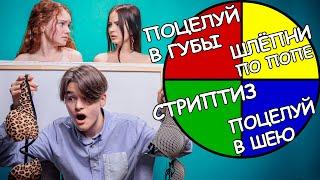 КОЛЕСО ФОРТУНЫ! НЕДЕТСКИЕ  ЗАДАНИЯ!!!