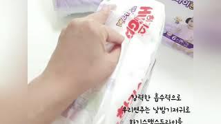 ❤하기스 맥스드라이 흡수력좋은 낮밤기저귀추천/아기통팬티…
