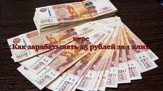 Как зарабатывать 25 рублей за 1 клик и получать от 7500 рублей в сутки. Урок 1.