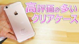 高評価の多いiPhone6s用ケース買ってみた! thumbnail