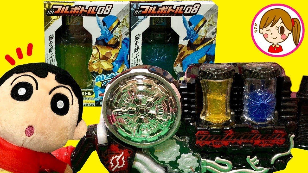 仮面ライダービルド Sgフルボトル08 キリンフルボトル 扇風機フルボトル