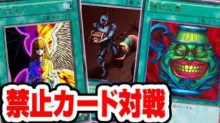 【#遊戯王】禁止カードだらけのデッキと対戦した結果…【04環境】