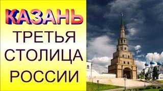 Казань третья столица России