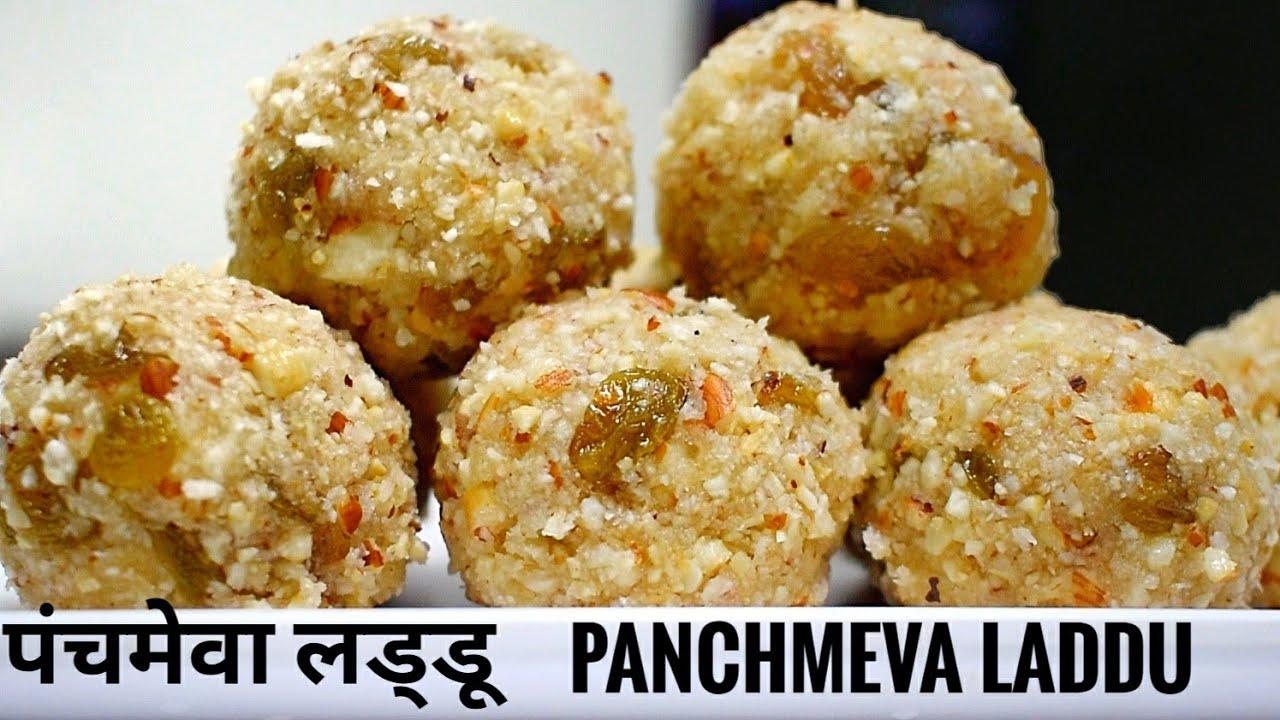 जन्माष्टमी का सबसे आसान भोग Janmashtami Prasad Bhog | Janmashtami recipes | Panchmeva Laddu Recipe