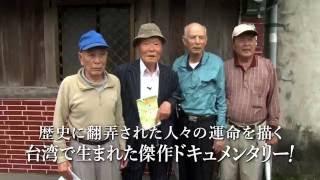 ドキュメンタリー映画『湾生回家』予告篇