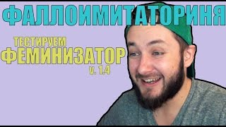'ФАЛЛОИМИТАТОРИНЯ' - БРО тестирует ФЕМИНИЗАТОР