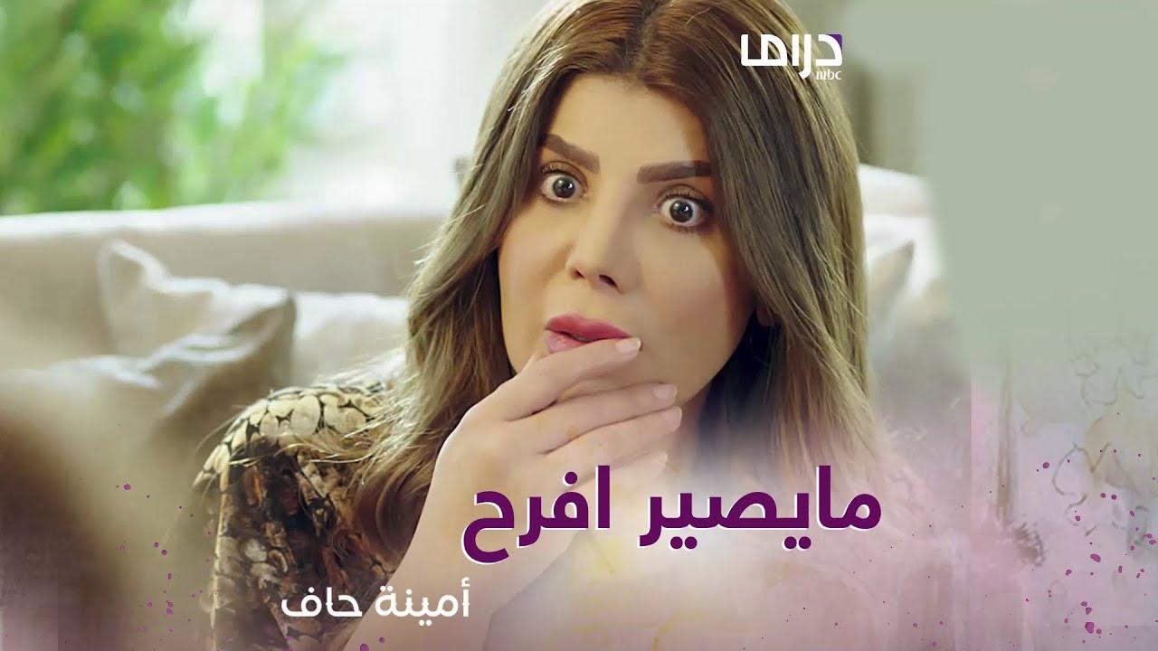 أمينة تحاول تفهم اللي صار بين منيرة وبدر والأم طيبة ترفض مبدأ الطلاق