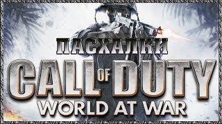Пасхалки в игре Call of Duty - World at War [Easter Eggs]
