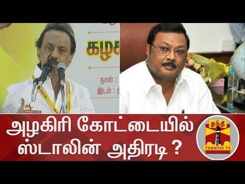 அழகிரி கோட்டையில் ஸ்டாலின் அதிரடி | DMK Functionaries | South Tamil Nadu