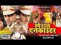 SPECIAL ENCOUNTER (Official Trailer)    Rakesh Mishra, Ritu Singh    Superhit Bhojpuri Movie 2019