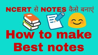 How to make notes, how to make notes from ncert, notes making, notes taking, ncert notes, 😊