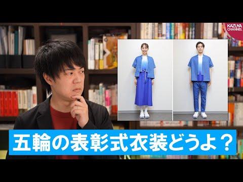 2021/06/19 「東京五輪表彰式の衣装がダサい」←わかる 「国辱」←それは流石に言い過ぎでは?