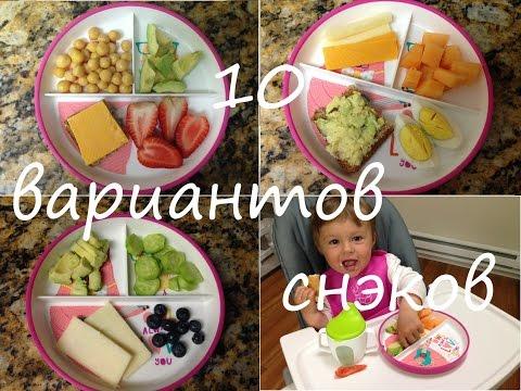 полдник для ребенка 1.5 год рецепты