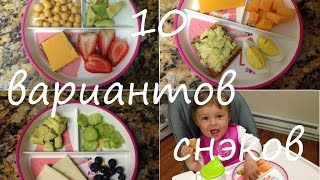 Чем накормить ребенка 1-2 года на ПОЛДНИК? 10 вариантов снэков