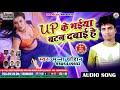 2019 का Hit Song | UP के भईया बटन दबाई है | Munna Chauhan | DJ Song | Bhojpuri Latest Song 2019
