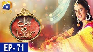 Babul Ka Angna - Episode 71 | HAR PAL GEO