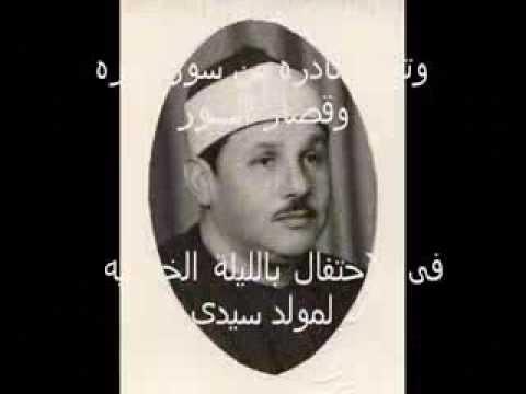 تحميل المصحف المرتل للشيخ محمود على البنا mp3